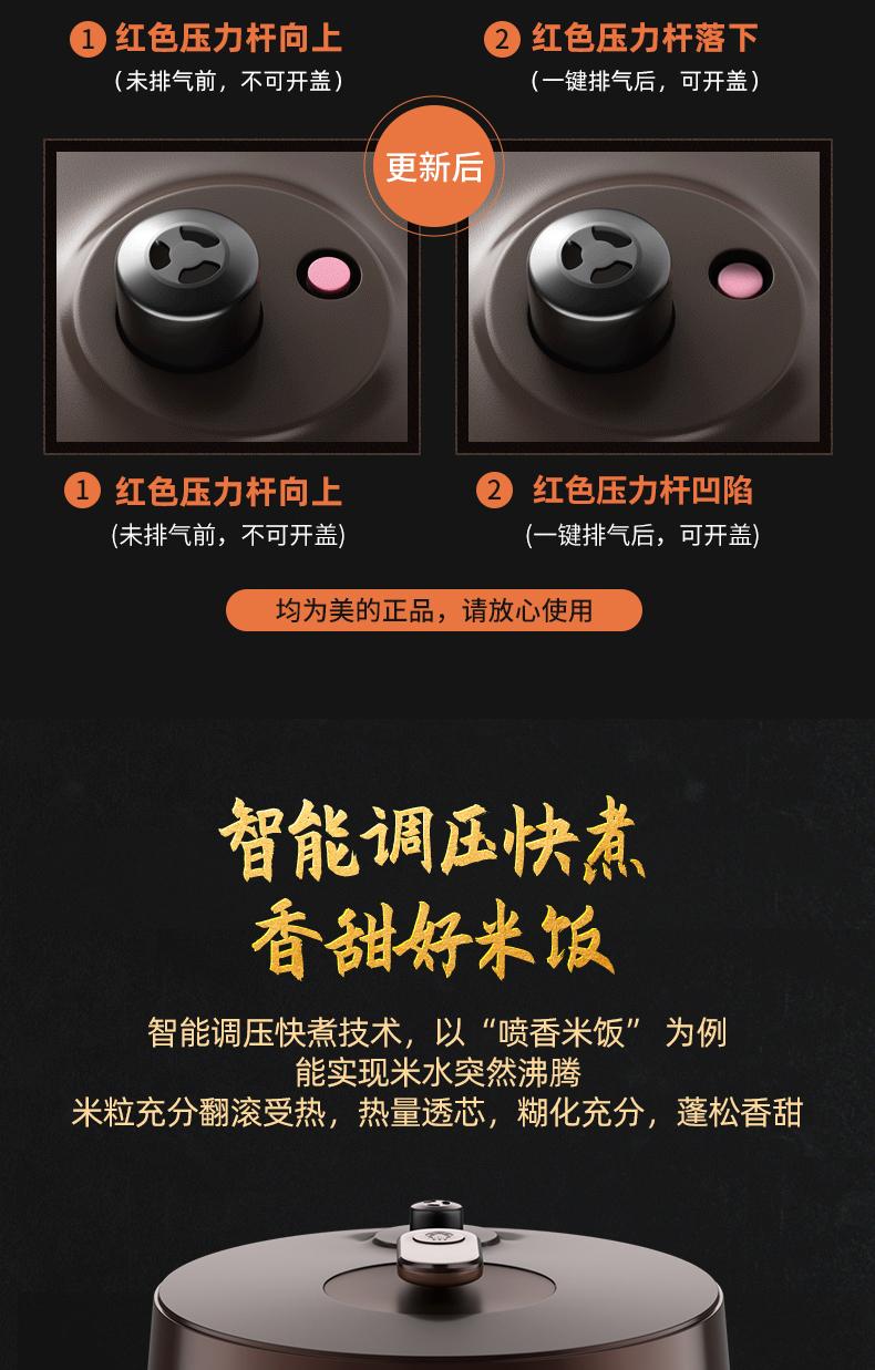 37823-美的(Midea)电压力锅 球形双胆压力煲 一键排气 匀火速热电高压锅 YL50Easy203 适用3-6人-详情图