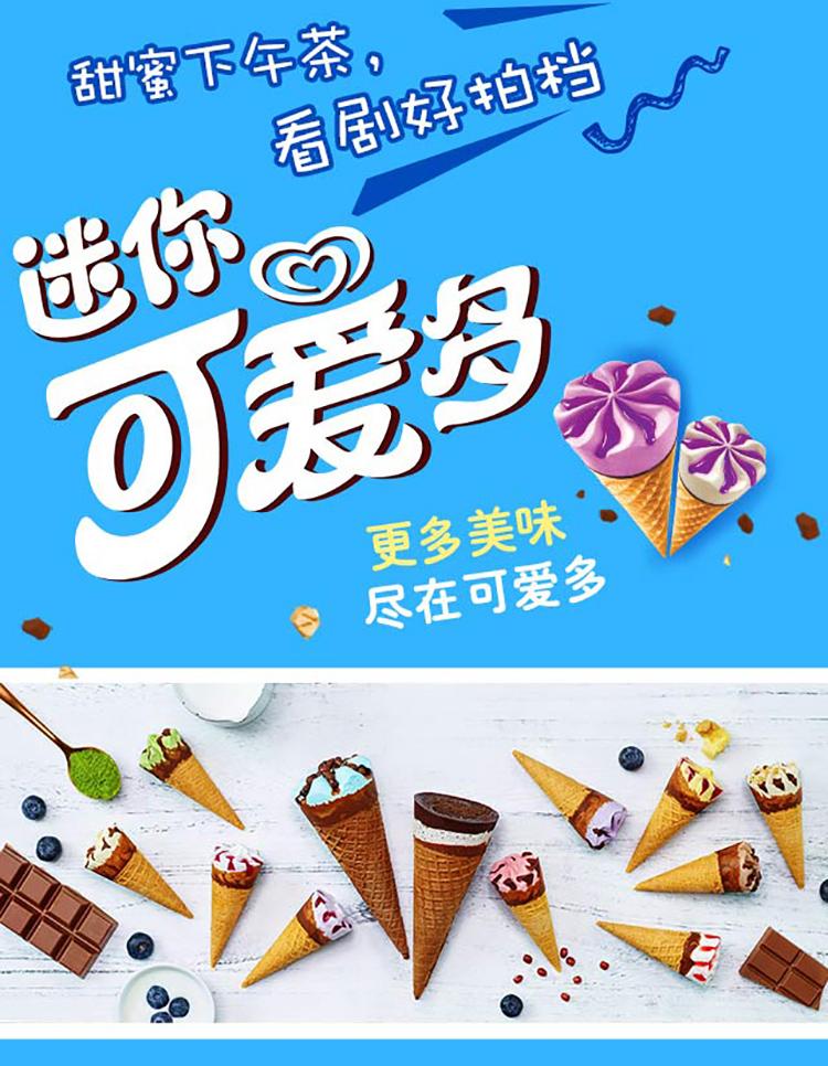和路雪 迷你可爱多甜筒 蓝莓酸奶口味 冰淇淋家庭装 20g*10支 雪糕(新老包装 随机发货)