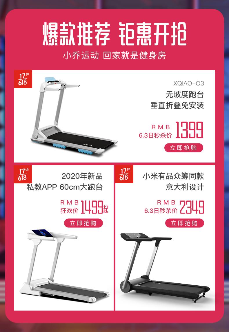 小米有品众筹款SmartRun-S小乔跑步机家用静音减震走步机折叠免安装室内健身智能运动器材小型迷你