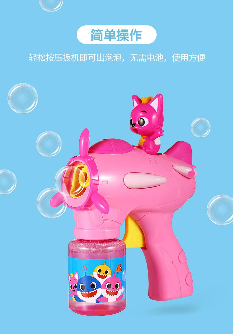 美澌嘉 泡泡机 鲨鱼宝宝手动泡泡枪  不漏液大瓶泡泡水 儿童泡泡玩具 泡泡棒1038A蓝色