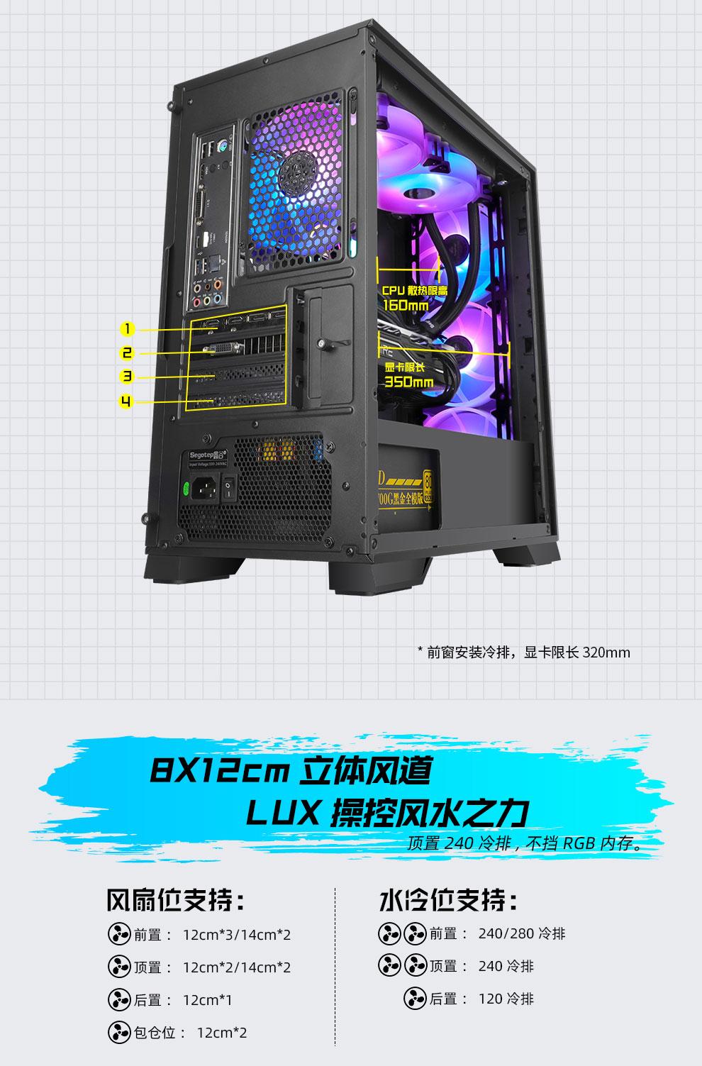 鑫谷(Segotep)LUX青春版黑色机箱(240-280水冷位/8风扇位/MATX主板位/酷炫侧通透电竞游戏小机箱)