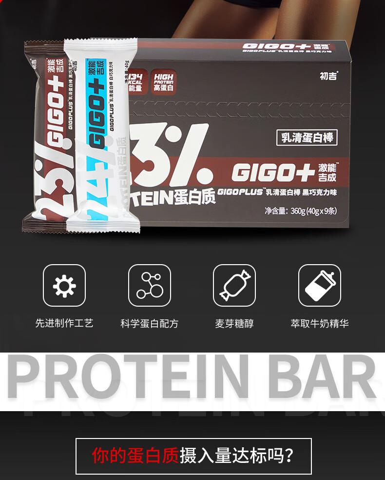 初吉(CHUJI)乳清蛋白棒 营养饱腹代餐棒 蛋白能量棒 乳清巧克力涂层威化棒 黑巧克力味360g