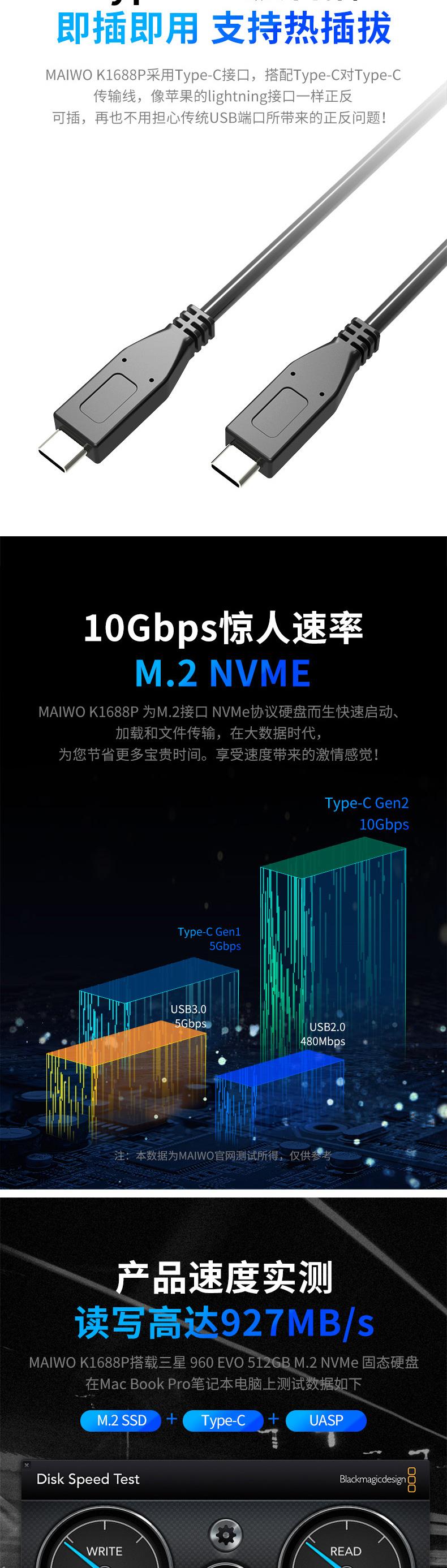 麦沃MAIWO M.2nvme固态硬盘盒 Type-C口外置盒M2全铝SSD硬盘盒子 K1688P