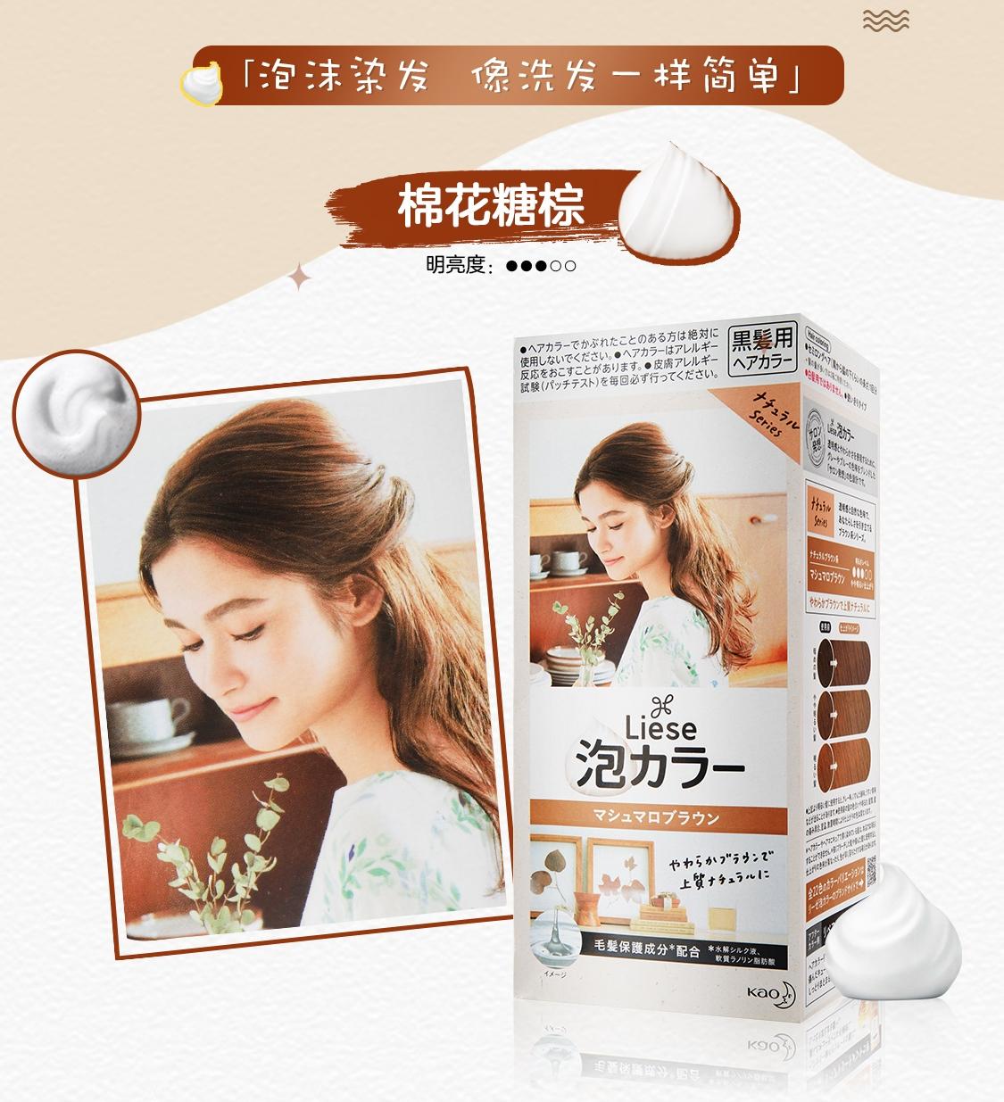 日本进口 花王(KAO)Prettia泡沫染发膏 棉花糖棕(1液34ml 2液66ml 护发素8g )植物泡泡不伤发