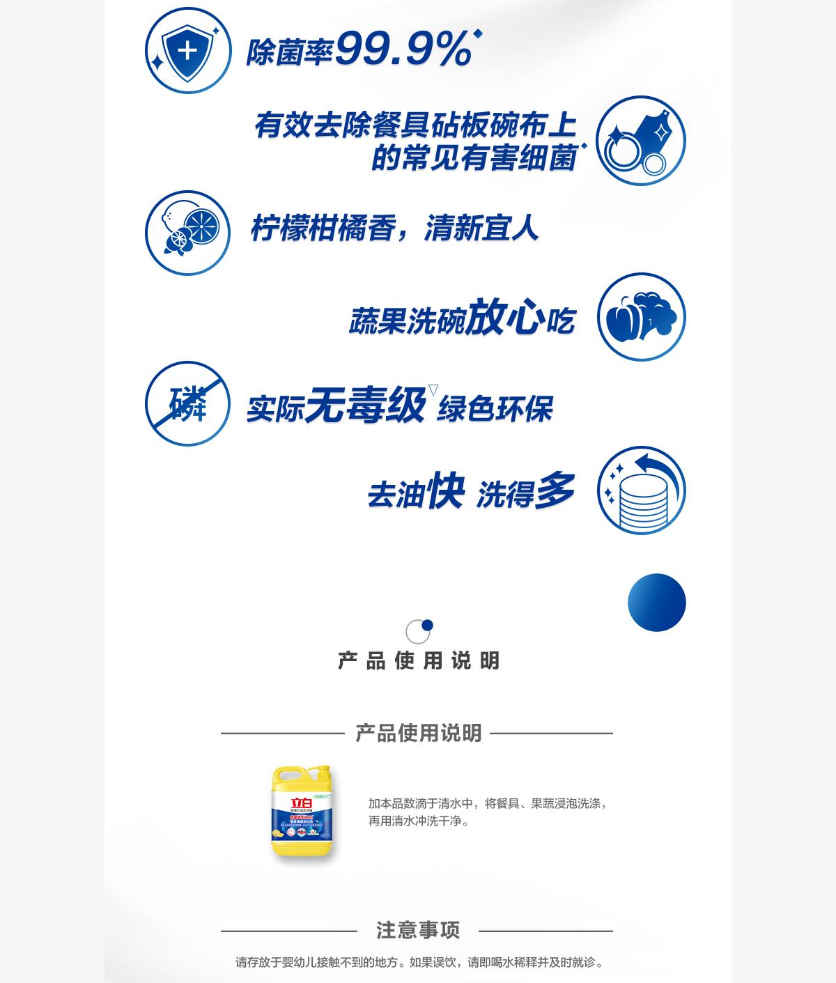 立白除菌去油洗洁精1.1kg/瓶 除菌率99.9%果蔬餐具净 柠檬柑橘香