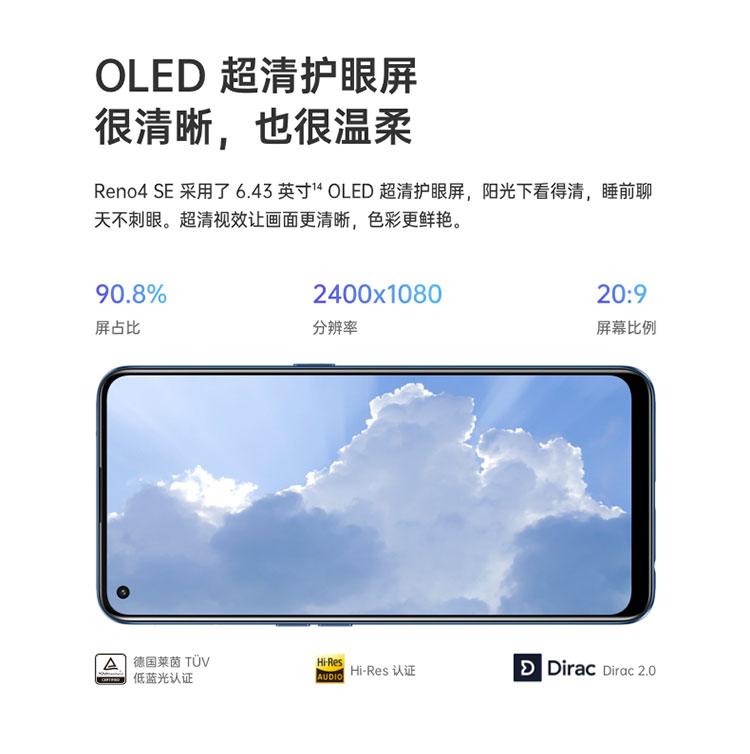 OPPO Reno4 SE 65W超级闪充 3200万前置自拍 轻薄外观 8+128 超闪白 双模5G 拍照手机