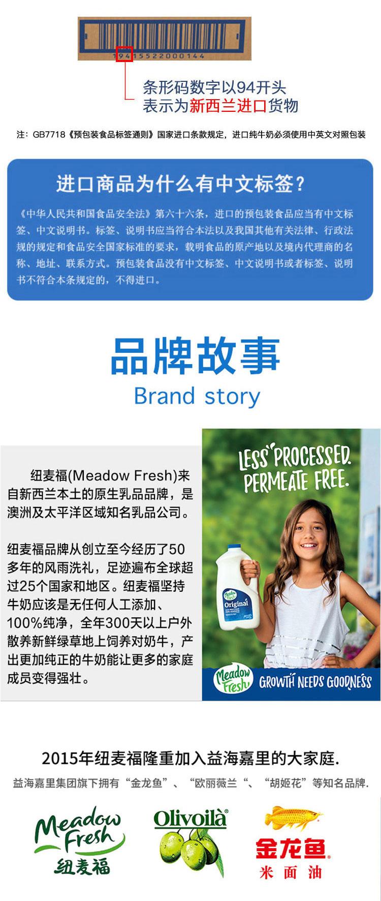 新西兰进口牛奶 纽麦福 3.5g蛋白质高钙纯牛奶1L*2盒