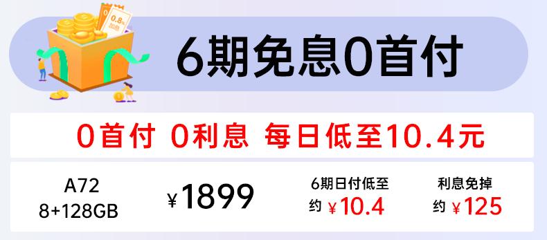 【6期免息+扫地机】OPPOA72手机千元5G新品128G大内存大电量oppoa72A72氧气紫(8G+128G)全网通(晒单有礼)