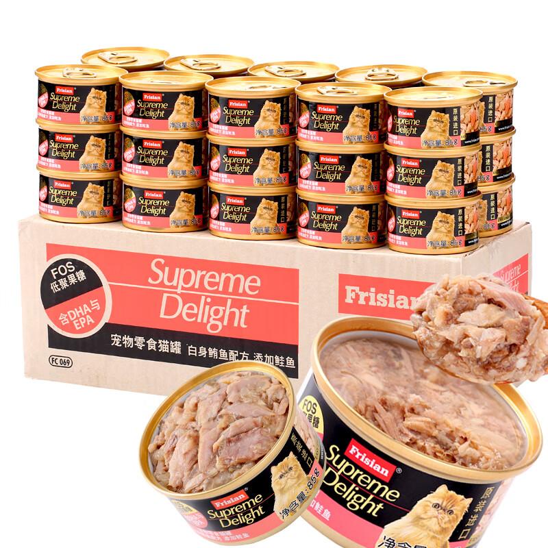 泰国进口 富力鲜(Frisian)猫罐头85g*24罐 白身鲔鱼+鲑鱼罐头 成猫幼猫宠物猫粮猫咪零食湿粮