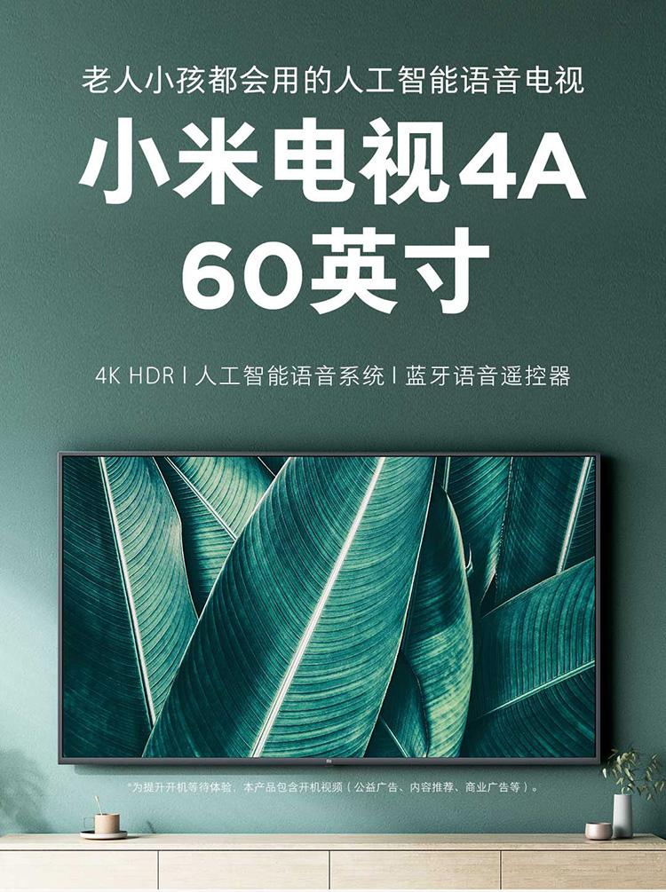 38045-小米电视4A 60英寸 L60M5-4A 4K超高清 HDR 内置小爱 2GB+8GB 教育电视 人工智能语音网络液晶平板电视【腾讯】-详情图