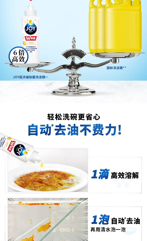 JOY 日本进口 超浓缩洗洁精(柠檬香型) 295ml/瓶 除菌去油不伤手