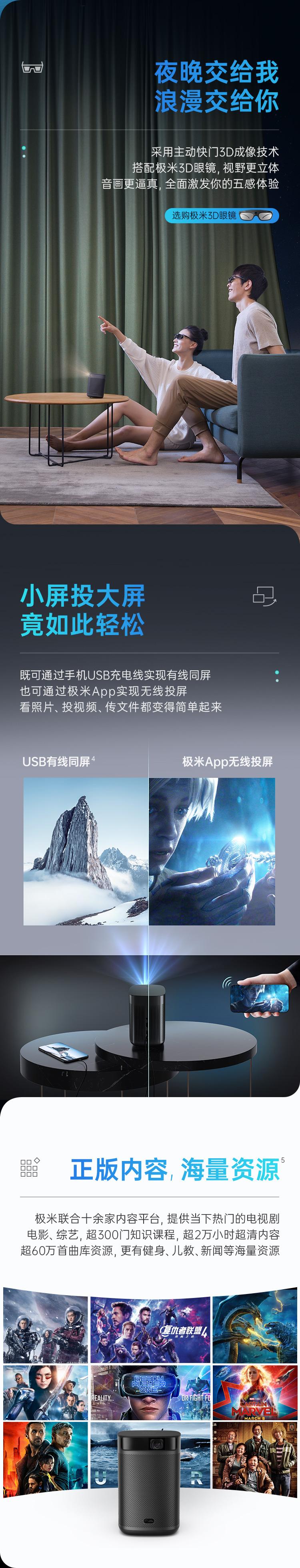极米(XGIMI) Play超悦版 投影机 投影仪家用 便携 手机投影同屏