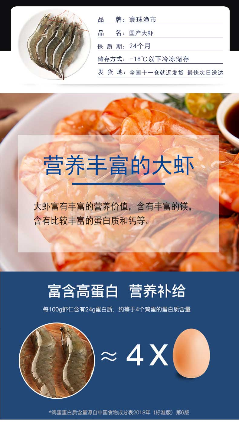 寰球渔市 国产大虾白虾 基围虾单冻(约90-108只/盒)净重1800g  海鲜水产 烧烤 火锅食材