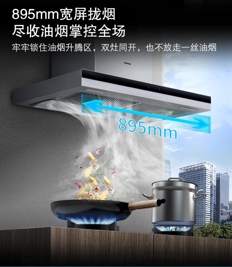 西门子(SIEMENS)油烟机 欧式油烟机燃气灶套装 大吸力烟灶套装 家用抽吸油烟机 A921W+23JMP(天然气)