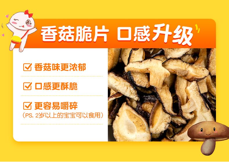 菇滋菇滋(guziguzi)香菇脆 即食果蔬脆干 蘑菇干 蘑菇脆干 脆香菇片 办公室休闲零食10g 香菇脆4袋装 原味