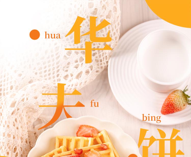 华美华夫饼1200g 早餐休闲食品饼干蛋糕糕点礼盒零食小吃手撕面包