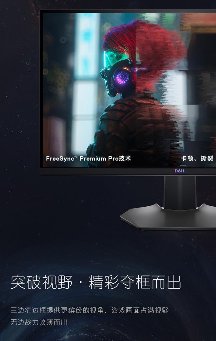 38297-戴尔(DELL)27英寸 2K Nano IPS 165Hz 1ms FreeSync 低蓝光 旋转升降 暗夜黑武士 电竞显示器 S2721DGF-详情图
