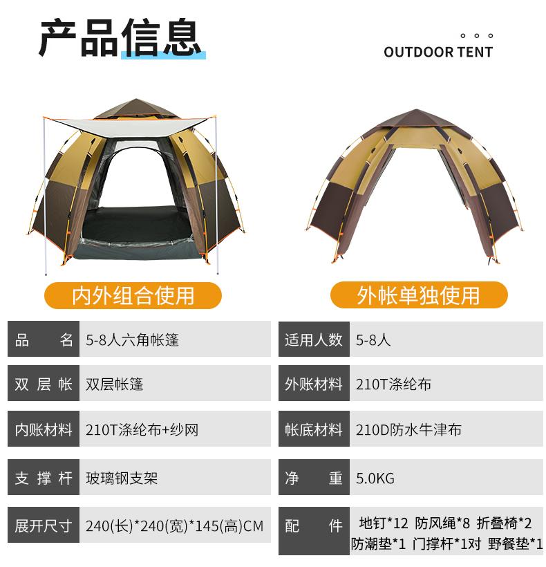 北极狼 BeiJiLang帐篷户外3-4人家庭全自动多人野营双层防雨防晒休闲野外露营套装 5-8人驼色