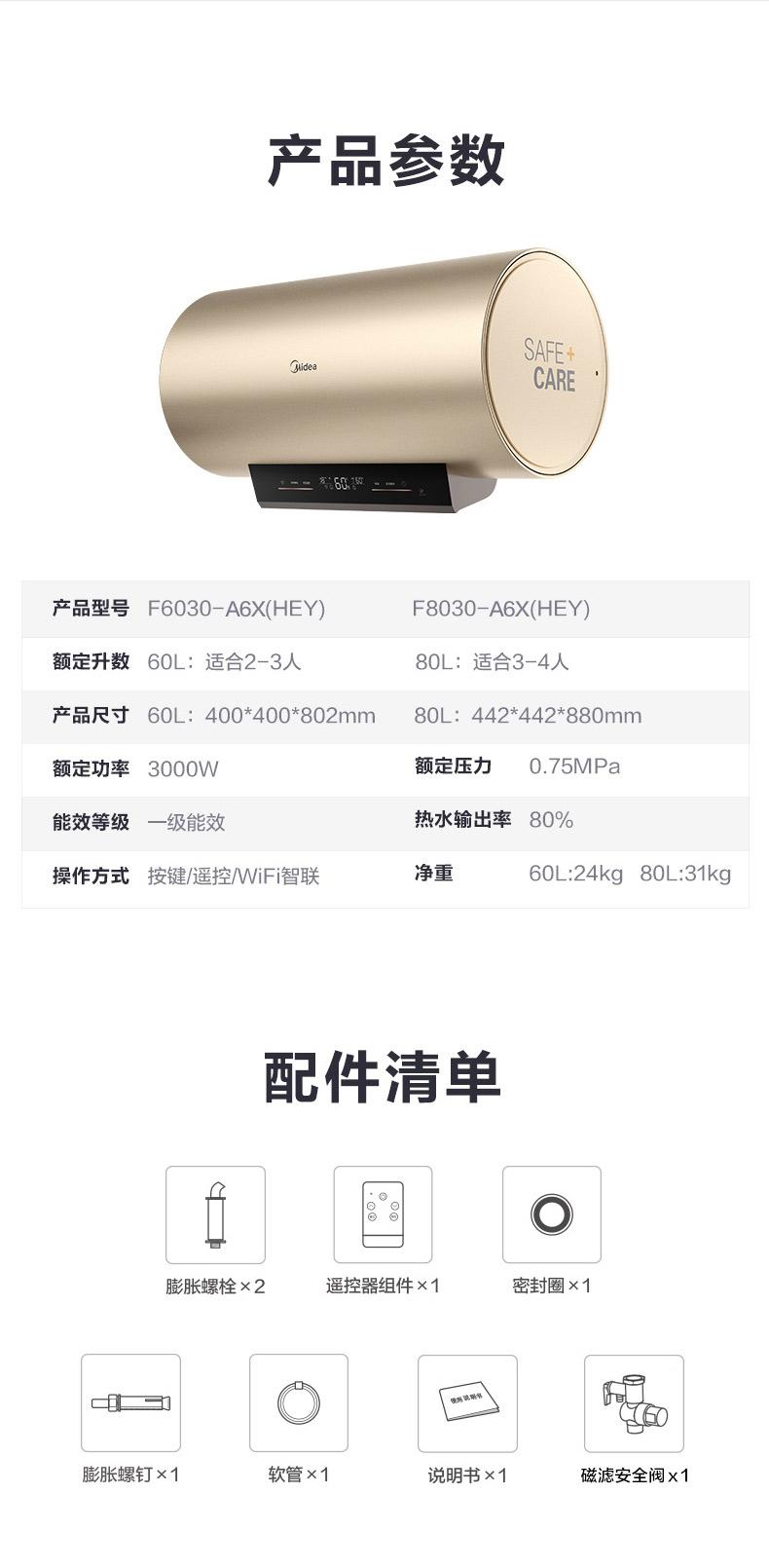 38275-美的(Midea)初见套系60升电热水器3000W速热九倍大水量 一级节能出水断电智能家电F6030-A6X(HEY) 以旧换新-详情图