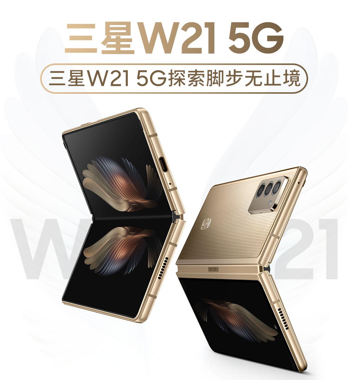 20点:17999元包邮 三星 SAMSUNG 心系天下W21 5G(SM-W2021)折叠屏 骁龙865+  12GB+512GB 熠辉金