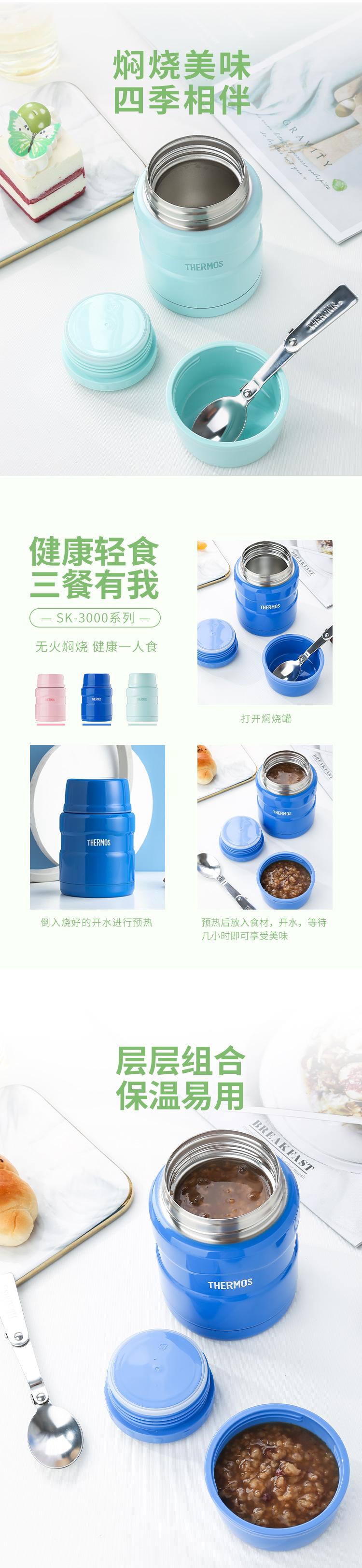 THERMOS膳魔师焖烧罐焖烧杯470ml高真空不锈钢保温饭盒保温桶SK-3000 BL天蓝色