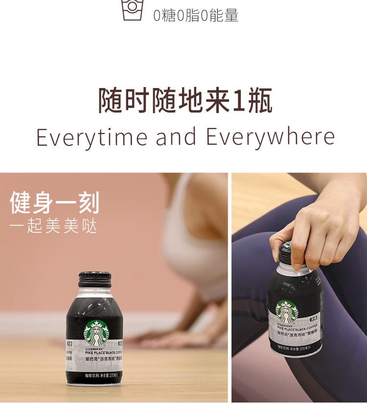 星巴克(Starbucks)派克市场 黑咖啡270ml*12瓶 无糖咖啡饮料(新老包装随机发货)