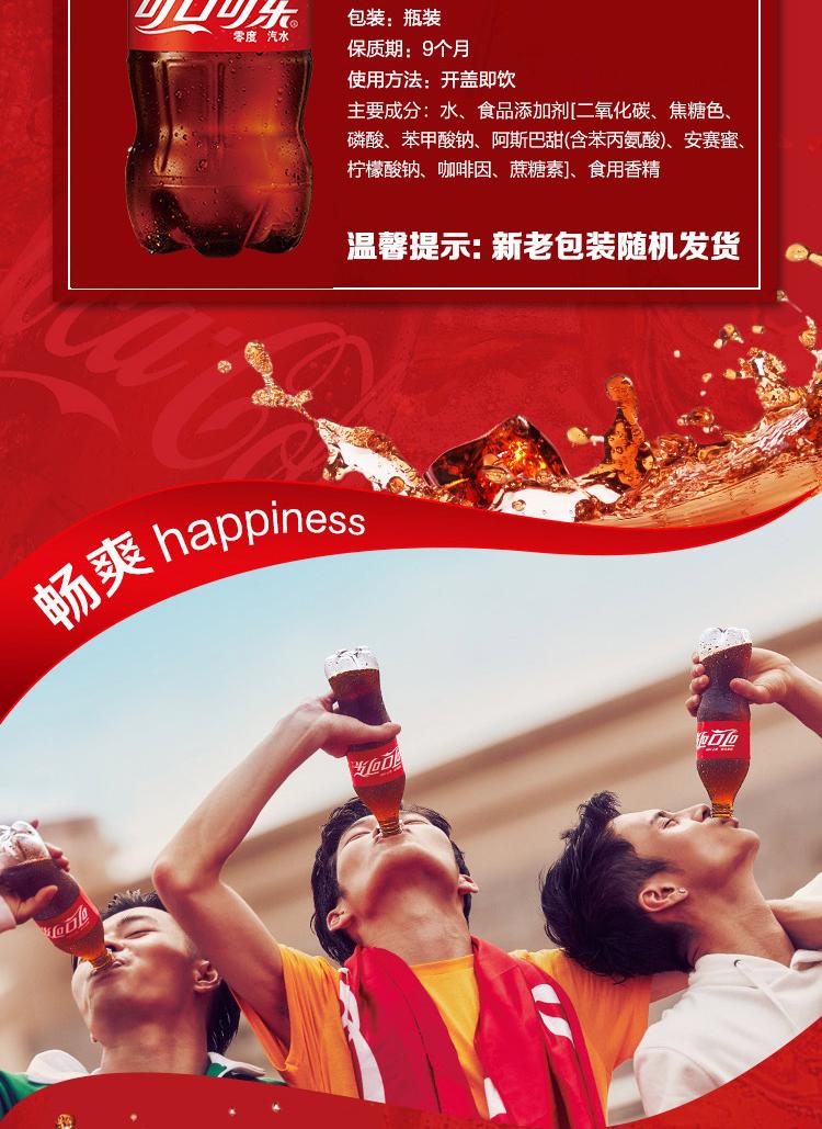 可口可乐 Coca-Cola 零度 Zero 汽水 碳酸饮料 300ml*24罐 整箱装 可口可乐出品 新老包装随机发货