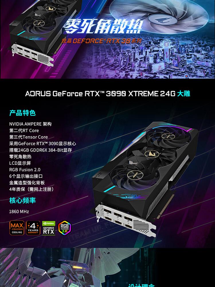 技嘉大雕 GIGABYTE AORUS GeForce RTX 3090 XTREME 24G游戲顯卡~MEID1034