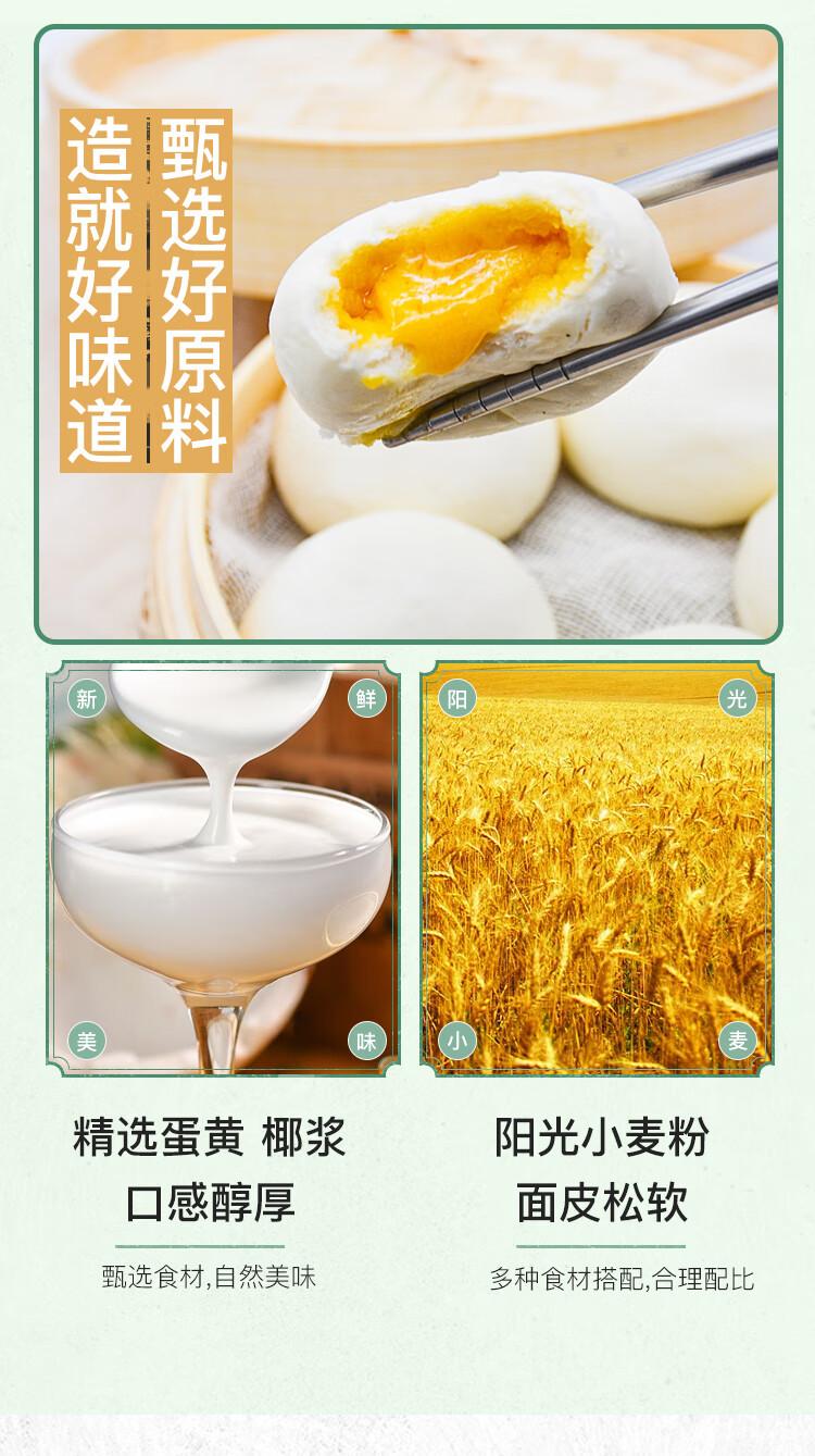 避风塘 蛋黄流沙包 350g(10只 )速冻包子早饭面点 生鲜 微波食品