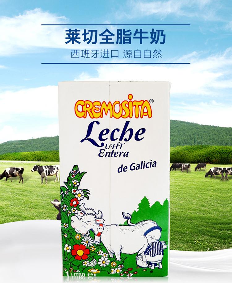 西班牙原装进口 莱切 CREMOSITA LECHE DE GALICIA全脂牛奶1L*6盒/箱