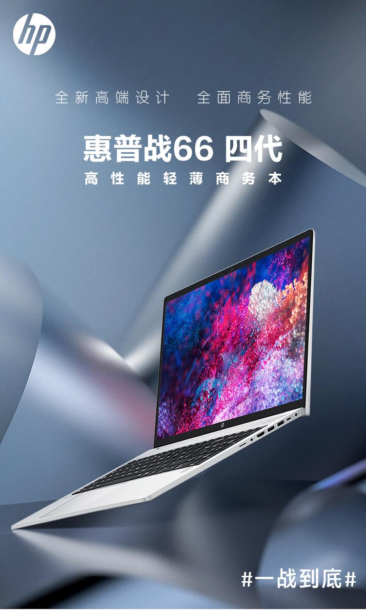 惠普战 66 四代上架:11 代酷睿 + MX450