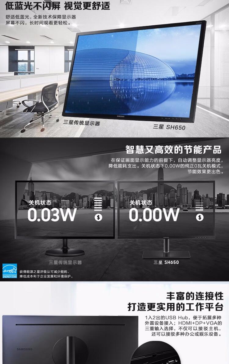 三星(SAMSUNG)27英寸PLS广视角低蓝光不闪屏旋转升降商用电脑显示器 三年质保(S27H650FDC)