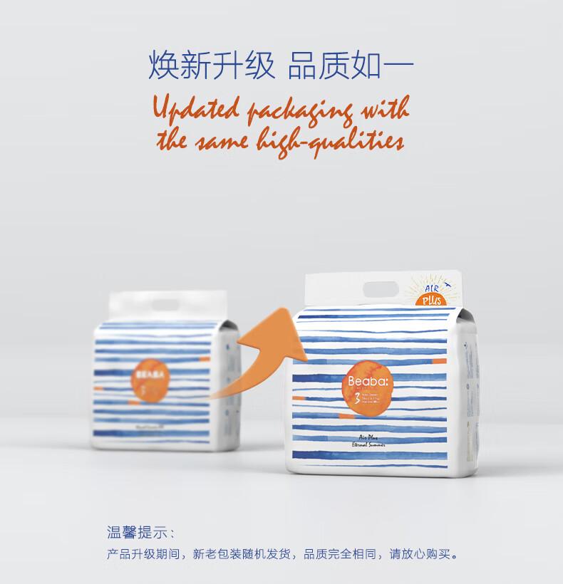 碧芭宝贝Beaba 盛夏光年纸尿裤 L码34片(9-14kg) 尿不湿裸感纤薄