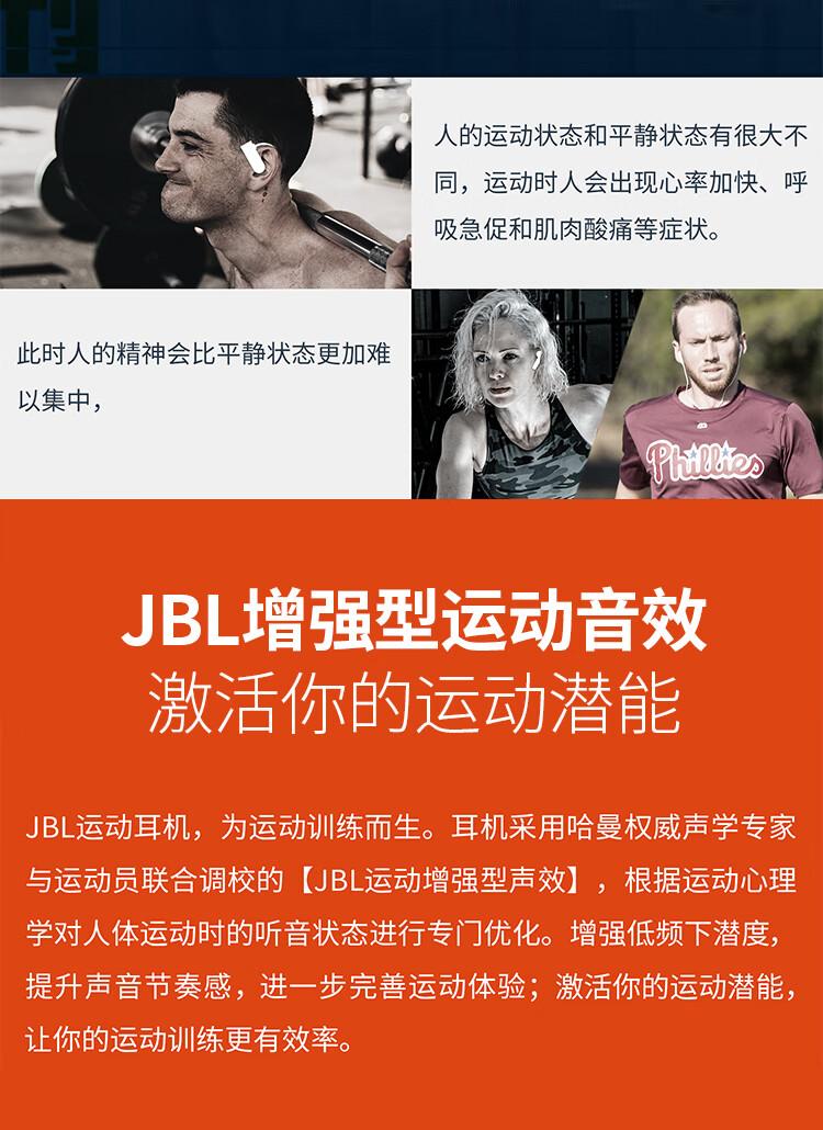 38172-JBL 蓝牙耳机 真无线耳机 无线运动耳机 防水防汗 苹果华为小米游戏通用 安德玛联名 FLASH-详情图