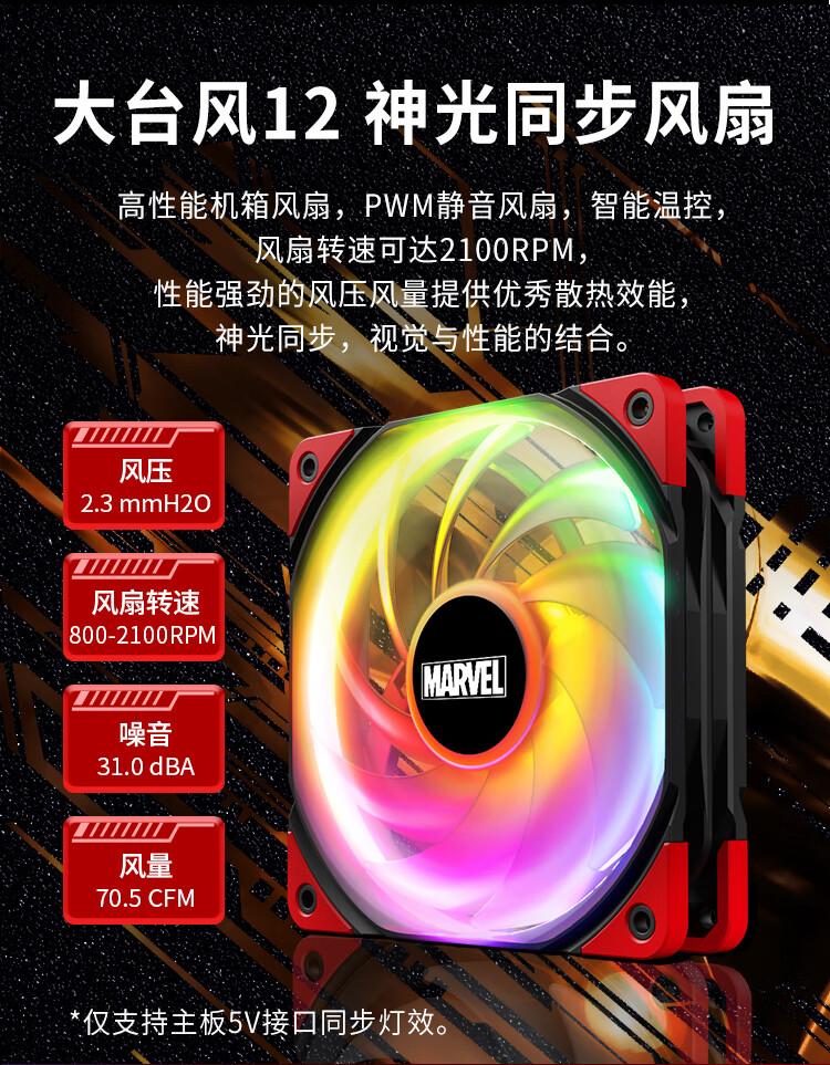 Tt(Thermaltake)大台风360一体式CPU水冷散热器 钢铁侠版 漫威正版授权(ARGB可旋转OLED水冷头/高效能)