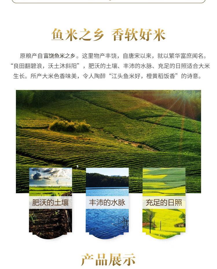 福临门 软香稻 苏北大米  中粮出品 二十斤 10kg