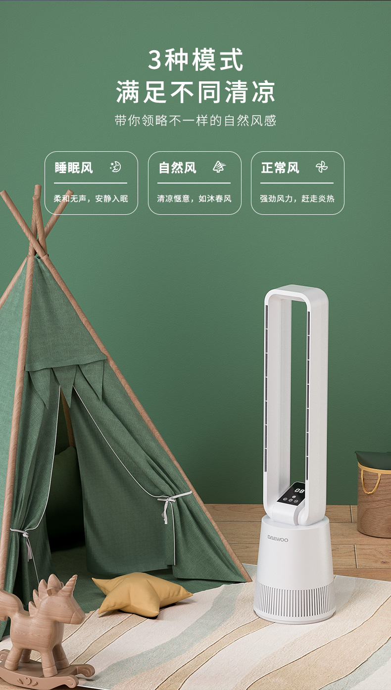 韩国大宇(DAEWOO)无叶风扇/电风扇/落地扇 家用办公智能遥控摇头净化空气塔扇 节能定时儿童风扇 T1(变频空气净化塔扇)