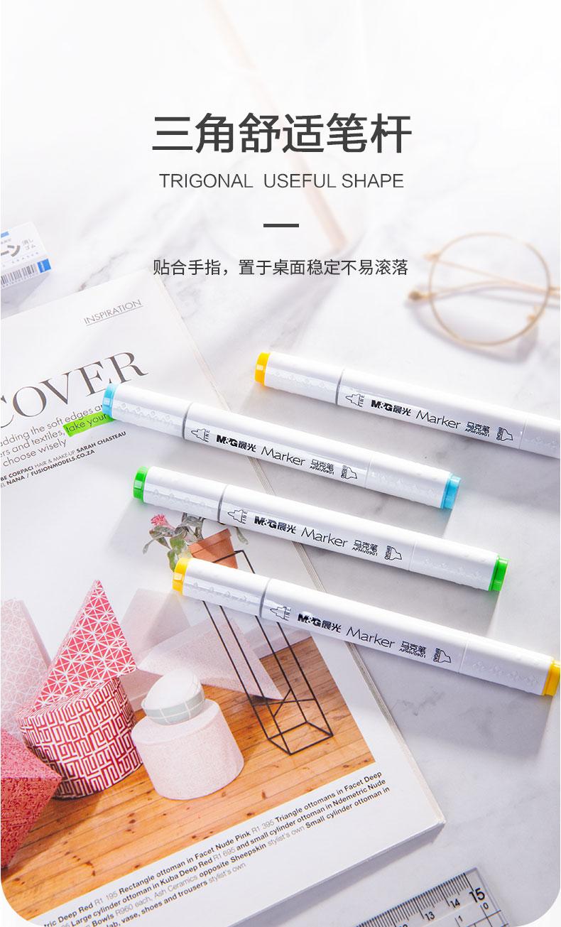 晨光(M&G)文具48色双头酒精性快干马克笔 纤维笔头水彩笔 绘画手绘涂鸦工具APMV0903