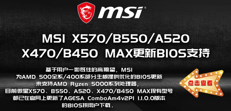 38283-微星(MSI)MAG B550M MORTAR迫击炮电脑主板 支持CPU5600X/5800X/3700X/5900X (AMD B550/Socket AM4)-详情图