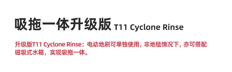 37804-小狗(puppy)无线吸尘器家用除螨吸拖一体手持立式宠物家庭适用T11 Cyclone Rinse-详情图