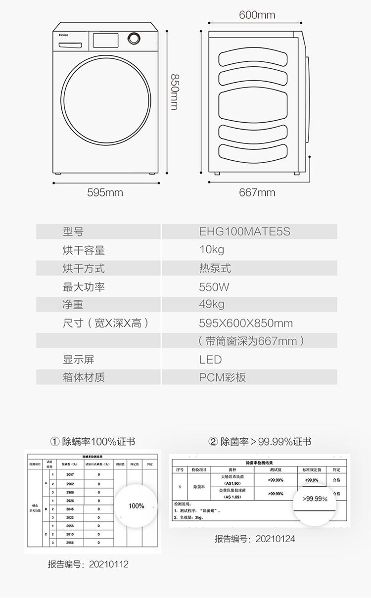 海尔(Haier)热泵烘干机干衣机家用 10KG滚筒式 正反转匀烘 玉墨银外观 免熨烫烘衣机 EHG100MATE5S香薰