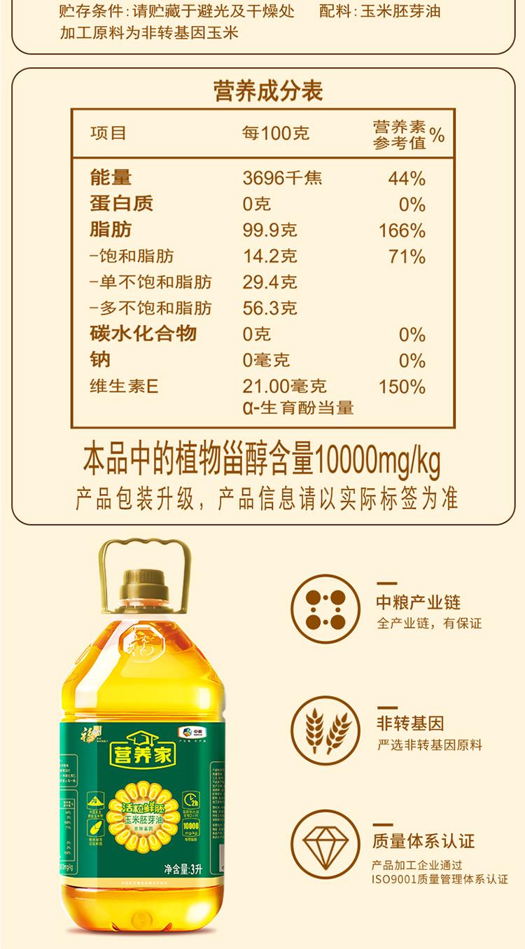 38380-福临门 营养家 玉米胚芽油+葵花仁油3L*2 食用油 高端礼盒  甄选套装-详情图