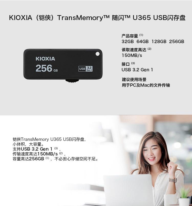 铠侠(Kioxia)128GB U盘  U365 随闪系列 黑色 USB3.2接口