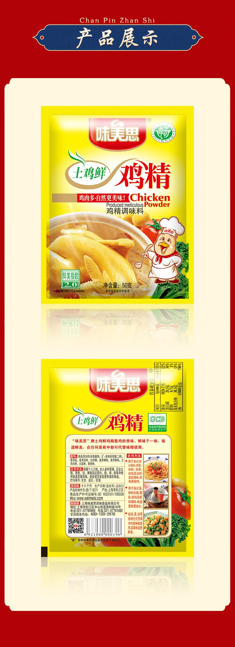 味美思 土鸡鲜鸡精 小袋装鸡粉 煲汤火锅炒菜调味料家用50g*10袋