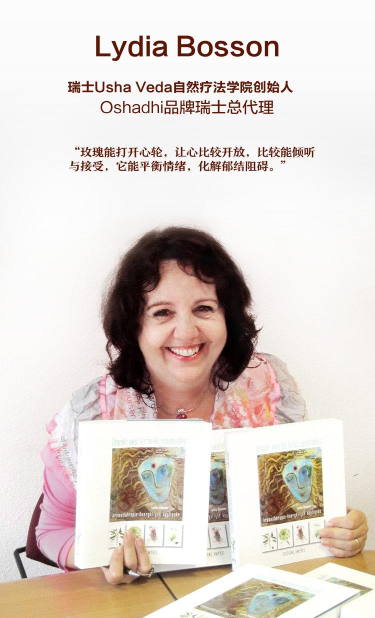 德国O家(Oshadhi)保加利亚大马士革玫瑰纯露500ml(玫瑰精华水 爽肤水 化妆水 湿敷水 补水保湿定妆喷雾)