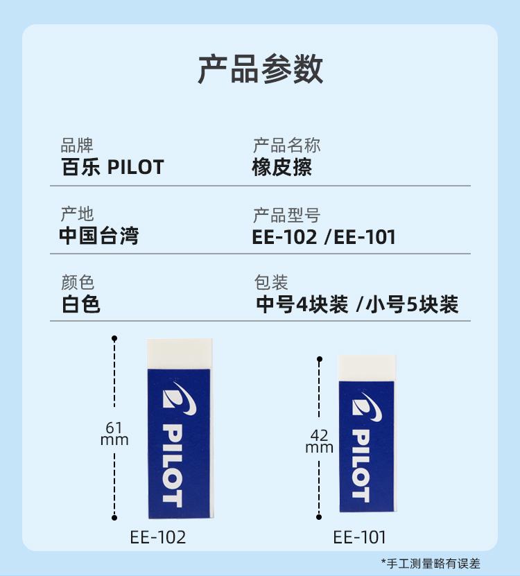 日本百乐(PILOT)5块装 泡沫橡皮 细屑少 学生橡皮 EE-101
