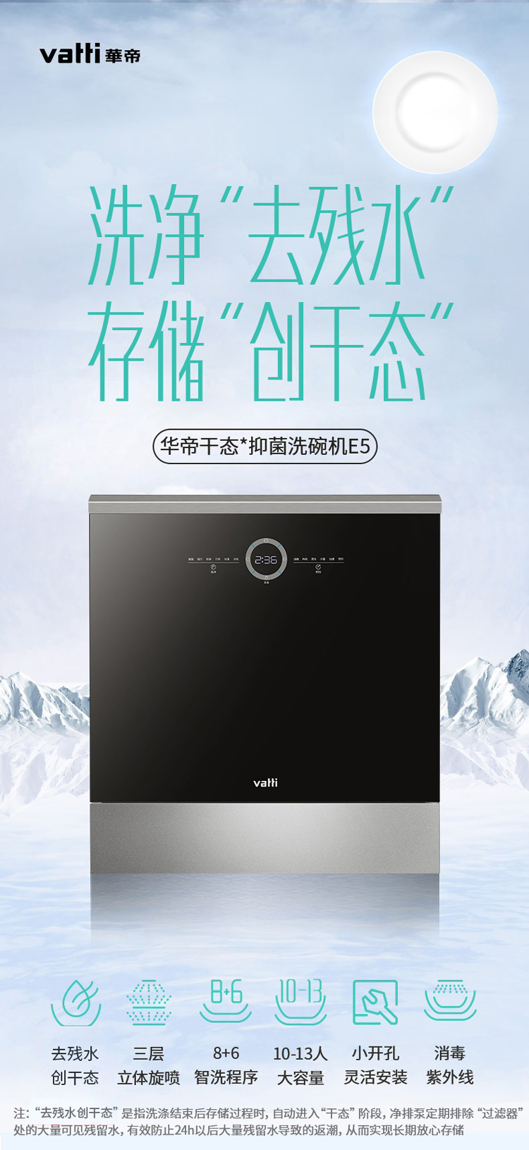 VATTI 华帝 干态抑菌洗碗机 E5 双重优惠折后¥4189