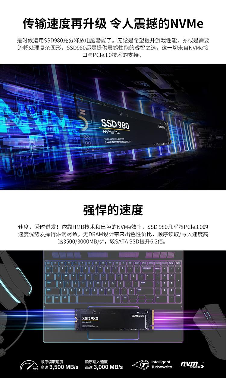 三星(SAMSUNG)1TB SSD固态硬盘 M.2接口(NVMe协议) 980(MZ-V8V1T0BW)