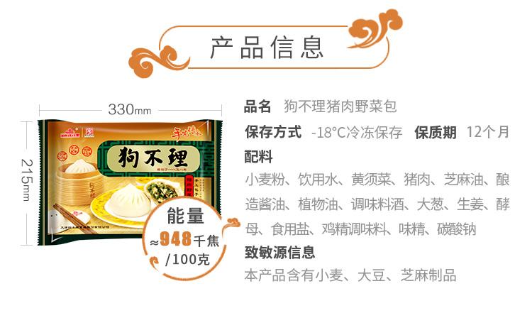 狗不理 手工野菜猪肉包 420g 12个 包子 速冻食品 早餐优选