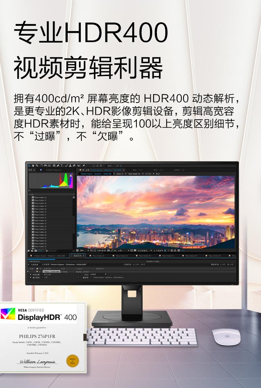 飞利浦27英寸 2K AH-IPS Type-C65W反向充电 HDR400 旋转升降 内置音箱 电脑显示器 显示屏276P1FR